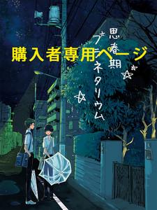 hyoshi_tougou3.jpg